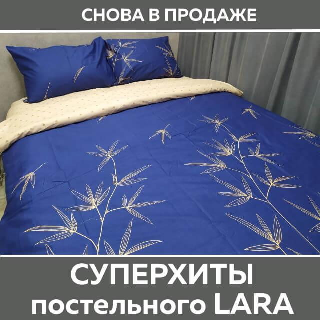 Снова в наличии супер ХИТЫ от производителя постельного белья LARA