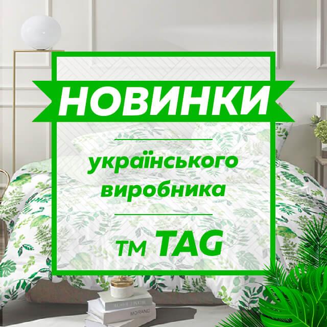 Новинки постільної білизни ТМ TAG з сатин-люксу - найкраща ціна