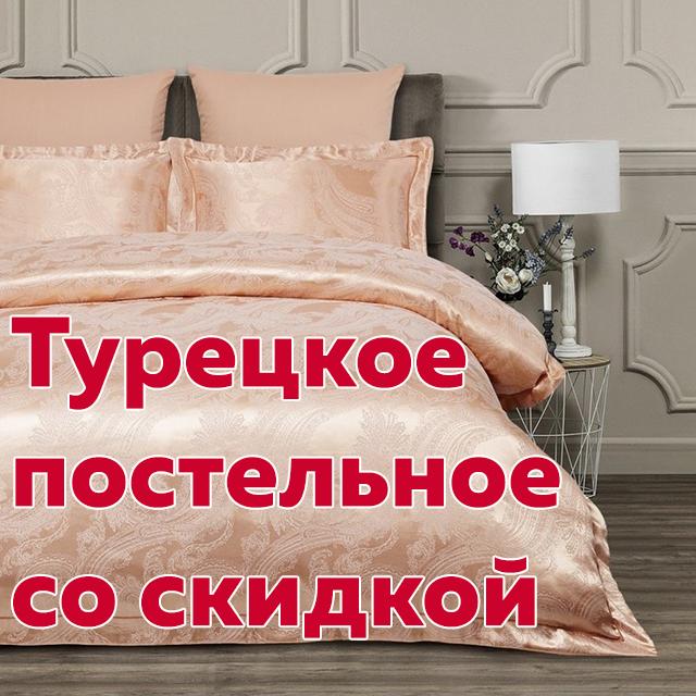 Сезонные скидки на турецкое постельное ТМ Arya до 49%!