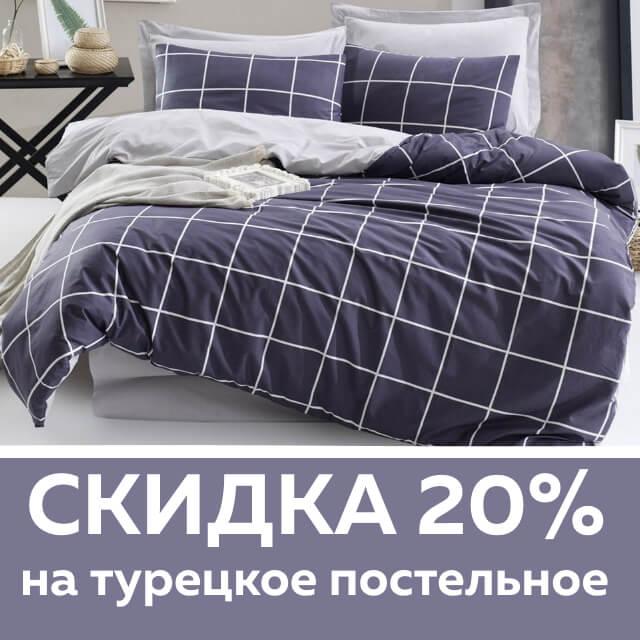 СУПЕРЦЕНА на турецкое постельное белье в особенном дизайне