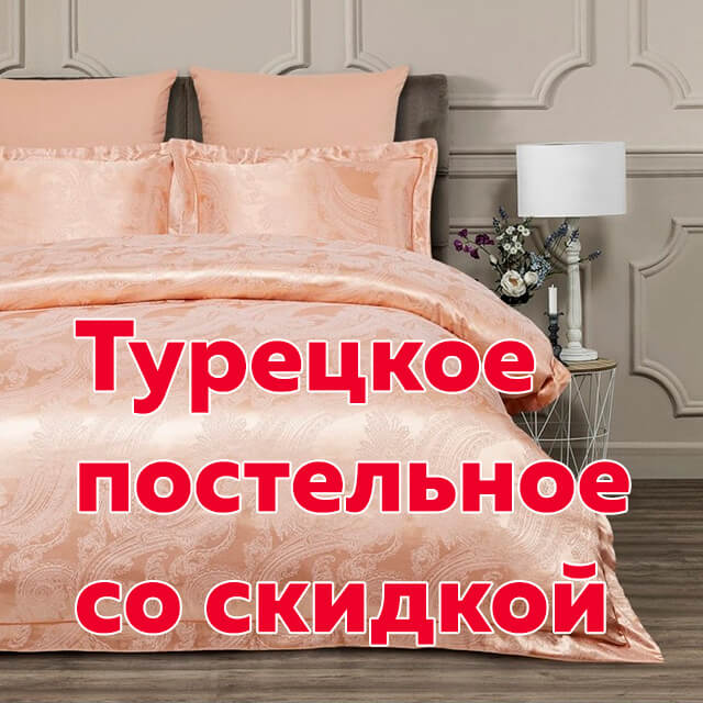 Сезонные скидки на турецкое постельное ТМ Arya!