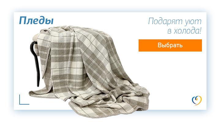 Какой товар предлагает сайт постельного белья в Хмельницком  Постельное  белье · Купить одеяла Купить пледы 7541829f15c7c
